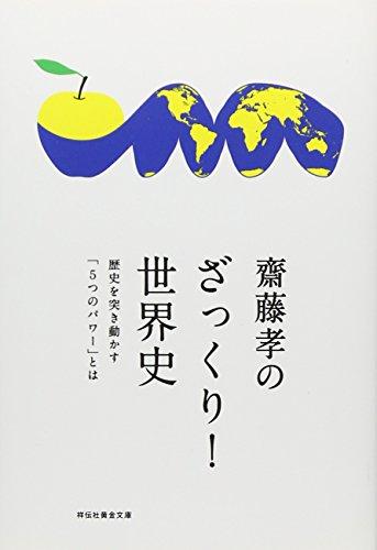 齋藤孝のざっくり!世界史 (祥伝社黄金文庫)