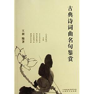 中国古典诗词名句_古典诗词名句_中国诗词大全名句_读书名言名句大全(2)_诗词大会