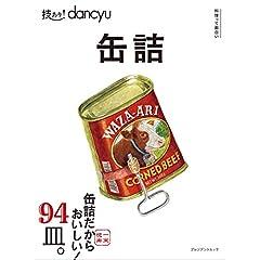 技あり!dancyu 表紙画像