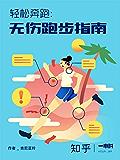 轻松奔跑:无伤跑步指南(知乎 肯尼亚玲 作品) (知乎「一小时」系列)