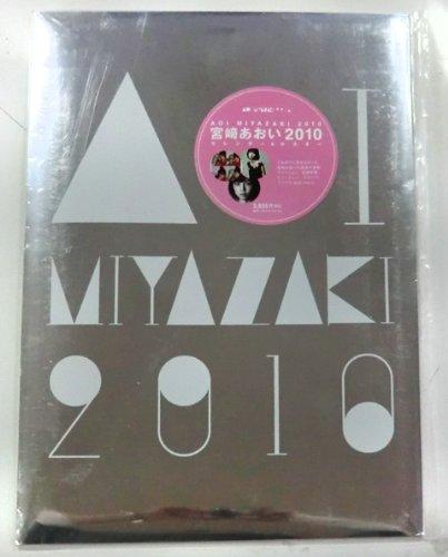 カレンダー 宮崎あおい2010 カレンダー&ポスター   B00K689X40