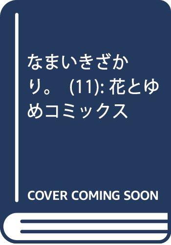 なまいきざかり。 11 (花とゆめコミックス)