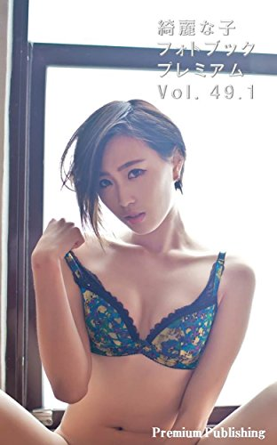 Download PDF Beautiful girl photo book Premium Volume forty nine point zero one