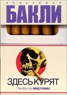 Thank you for smoking / Zdes kuryat (In Russian)
