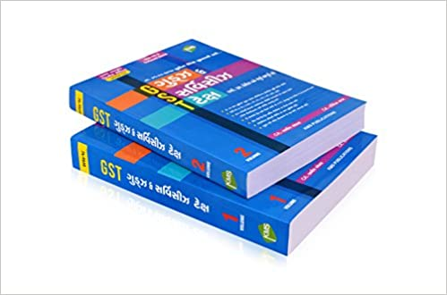 GST in Gujarati Vol 1 and 2 - 2nd Edition (Goods and Service Tax, Law, Rules, Procedures and other details in TWO Volume with Free CD - Gujarati Language)