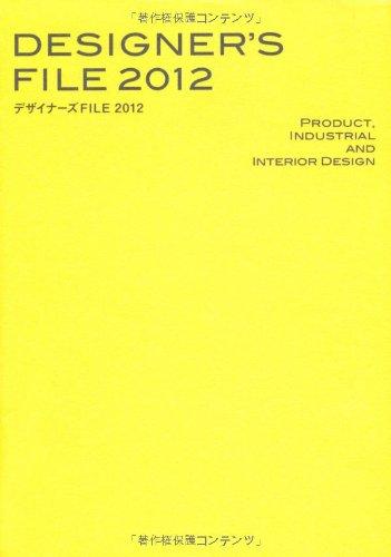 プロダクト、インテリア、工業製品を創るデザイナーズガイドブック デザイナーズFILE2012