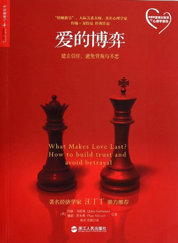 What Makes Love Last?How to Build Trust and Avoid Betrayal (Chinese Edition)