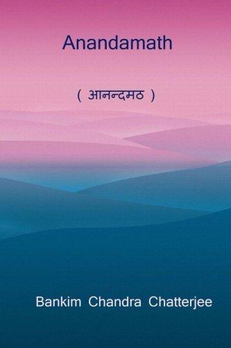 Anandamath (Hindi Edition) ebook