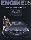 ENGINE 2019年 05 月号 [雑誌]