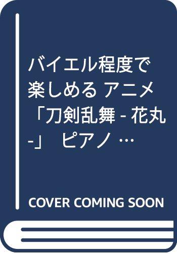バイエル程度で楽しめる アニメ「刀剣乱舞-花丸-」ピアノ・ソロ楽譜集