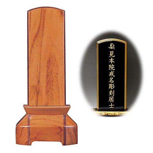 京仏壇はやし モダン位牌 絆 < きずな > チーク 4.0寸 【 文字彫り代込み ( 1霊分 ) 】 \u203b文字彫りの上、7~10日でお届けします B01AWBU10K 4.0寸|チーク チーク 4.0寸