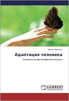 Adaptatsiya cheloveka: Sotsial'no-filosofskiy analiz (Russian Edition)