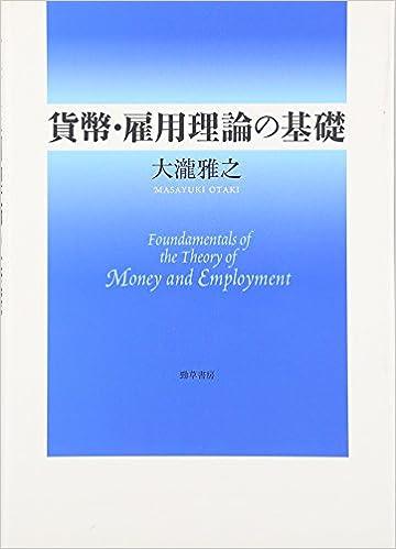 貨幣・雇用理論の基礎   大瀧雅...