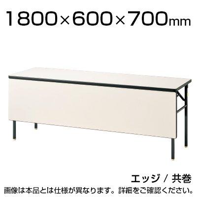 ニシキ工業 折りたたみテーブル 幅1800×奥行600mm 共巻 パネル付 KBR-1860PT ローズ B0739N8WL5 ローズ ローズ
