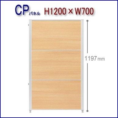 CPパネルパーテーション W700 H1200 ローパーティション ナチュラル B014UKXR5K