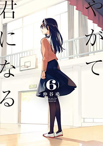 やがて君になる(6) (電撃コミックスNEXT)