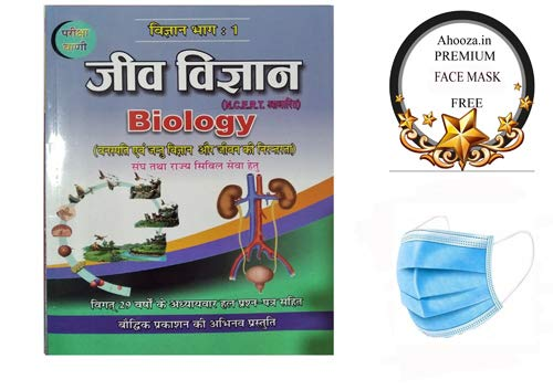 Pariksha Vani Biology NCERT Pattern Book with 29 Previous Years Chapterwise Solved Papers in Hindi With Ahooza Premium Face Mask Free