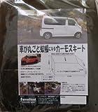 カーモスキート 車中泊の蚊帳 クルマを丸ごと包みこむ虫除けネット