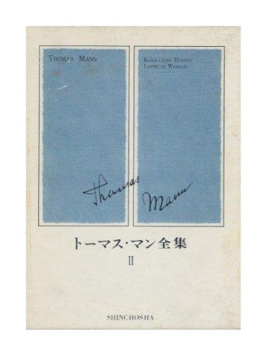 トーマス・マン全集〈2〉 (1972年)
