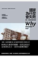 : Power, wealth and poverty the root of why the state will fail (Traditional Chinese Edition) Unknown Binding