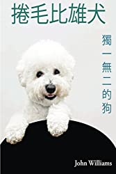 Bichon Frise - Dog In The Unique (Chinese Edition)