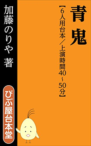 aooni (Japanese Edition)