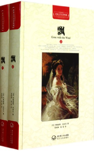 Selected Literature Classics in Translation-Gone with the Wind(Illustrated Book) (Chinese Edition)