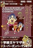 熱血!! コロコロ伝説 vol.10 1995-1996 (ワンダーライフスペシャル コロコロ30周年シリーズ)