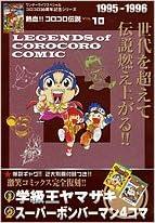 熱血!! コロコロ伝説 vol.10 199...
