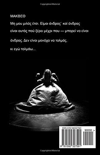 Macbeth (in Greek Language) (Greek Edition)