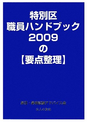 Point of organizing a special ward staff Handbook 2009 ISBN: 4875555520 (2009) [Japanese Import] ebook
