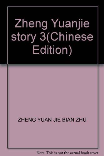 Zheng Yuanjie story 3