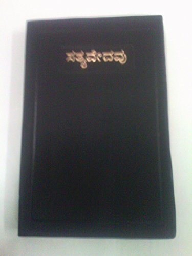 The Holy Bible in Indian Kannada Language - Reference (J.V.) Old and New Testament / Kannada Bible with Reference
