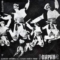 The Pirin State Ensemble For Folk Songs And Dance