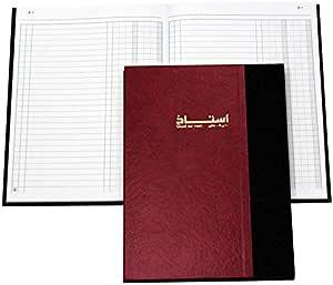 دفترأستاذ 100 ورقة 2 خانات لبناني تجليد مقوى من باسيل 73851