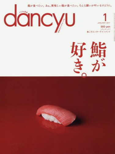 dancyu(ダンチュウ) 2017年1月号「鮨が好き。」