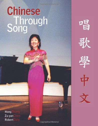 Chinese Through Song (Global Academic Publishing Books) (English and Chinese Edition)