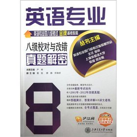 Read Online The English professional forty-eight Exam Gold Medal pro forma Tutorial: English the professional eight proofreading and error correction Zhenti decryption(Chinese Edition) ebook