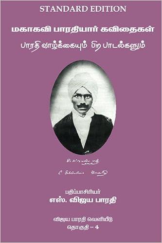 Mahakavi Bharatiyar Kavithaigal Volume 4: Bharati