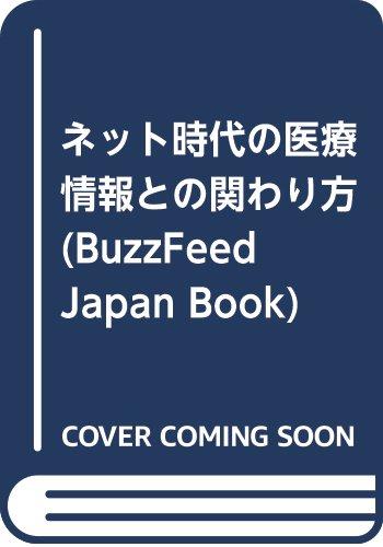 ネット時代の医療情報との関わり方 (BuzzFeed Japan Book)