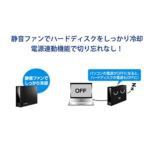 IO DATA silent cooling fan installed (built-in power supply) USB connected external hard disk 2.0TB HDE-U2.0J [Frustration-Free Packaging (FFP)] by IO Data (Image #5)