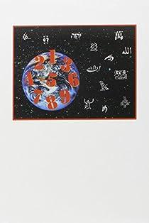Histoire universelle des chiffres: L'intelligence des hommes racontée par les nombres et le calcul par Ifrah
