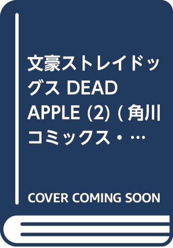 文豪ストレイドッグス DEAD APPLE (2) (角川コミックス・エース)