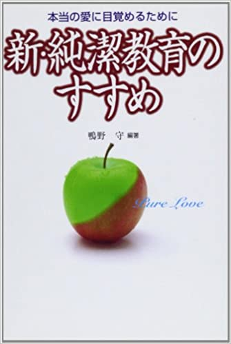 新・純潔教育のすすめ | 鴨野 守 |本 | 通販 | Amazon