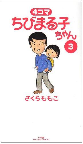 4コマちびまる子ちゃん (3) (ビッグコミックススペシャル)