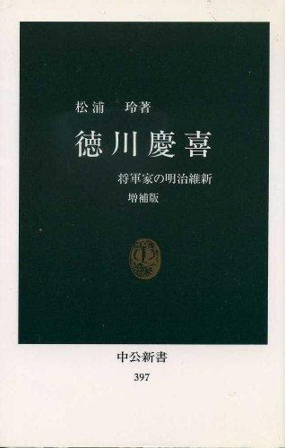 徳川慶喜―将軍家の明治維新 (中公新書)