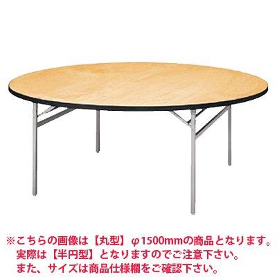 ニシキ工業 パーティ レセプション用 折りたたみテーブル 半円型 シナベニアタイプ アルミ脚 幅1800×奥行900mm B0739N24GF