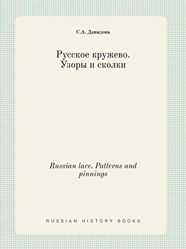 Russian lace. Patterns and pinnings (Russian Edition)
