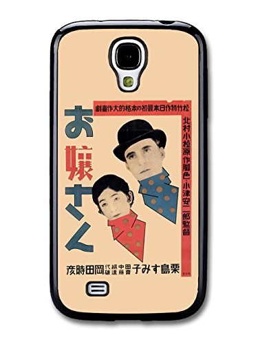 Japanese Minimalist Funny Cool Vintage Flying Head Design coque pour Samsung Galaxy S4