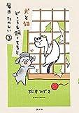 犬と猫どっちも飼ってると毎日たのしい コミック 1-3巻セット